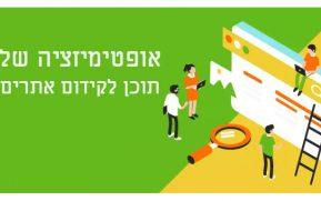 אופטימיזציה של תוכן לקידום אתרים